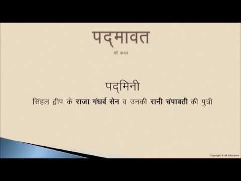 रानी पद्मिनी की कहानी Padmaavat by  Malik Muhammad Jayasi (Hindi) पद्मावत हिंदी मे