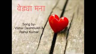 Re mana na download song mala marathi free sang