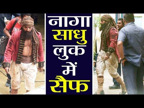 Saif Ali Khan's NEW look as Naga Sadhu LEAKED | FilmiBeat