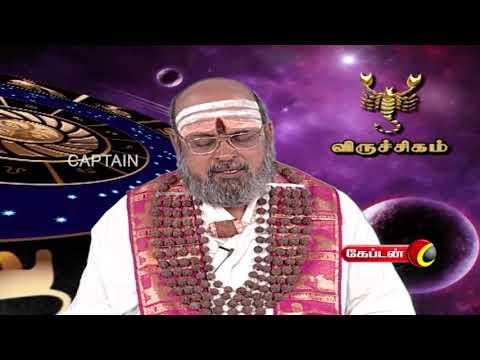 20.07.2019   இன்றைய ராசிபலன்   Indraya Rasi Palan   Daily rasi palan   #ராசிபலன்    #ராசிபலன் #todayrasiplan #rasipalan #rasipalantoday  Like: https://www.facebook.com/CaptainTelevision/ Follow: https://twitter.com/captainnewstv Web:  http://www.captainmedia.in