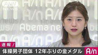 リオ五輪 体操男子団体 金メダル(16/08/09)