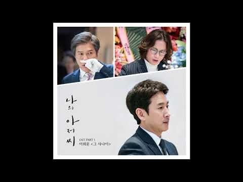 That Man (그 사나이) - Lee Hee Moon (이희문) My Mister/My Ahjussi OST Part.1