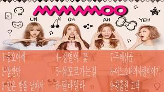 마마무 노래모음 - 마마무 히트곡 모음[리브] - Mamamoo Best Songs