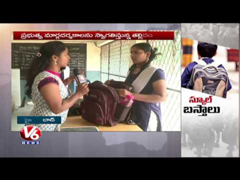 Ground Report : TS Government Abate Overweight Of School Bags | V6 News