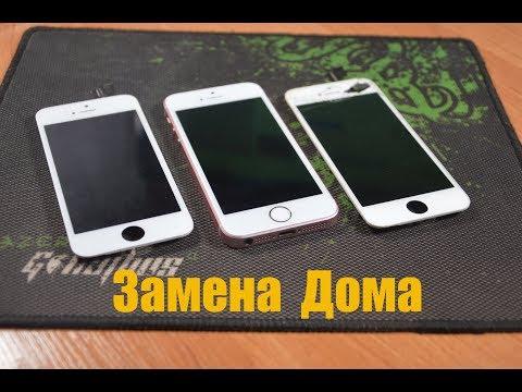 Замена экрана IPhone SE Дома