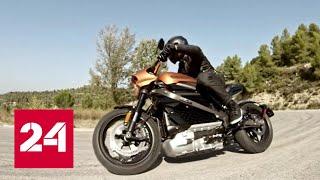 Смотреть видео Легендарный Harley-Davidson стал детищем Panasonic - Россия 24 онлайн