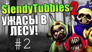 Slandytubbies 2 - [Ужасы в лесу] #2 (+16)