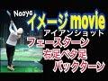 ゴルフ右足ベタ足フェースターン!9番アイアンスイングイメージmovie【Naoya】WGSL…