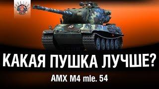 AMX M4 mle. 54 - СРАВНЕНИЕ ОРУДИЙ