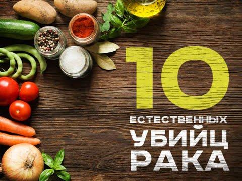 10 Естественных убийц рака