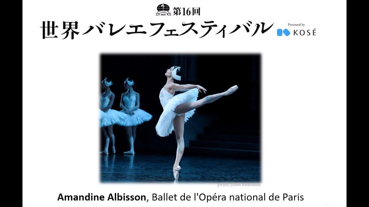 第16回世界バレエフェスティバル アマンディーヌ・アルビッソン World Ballet Festival Amandine Albisson, Opéra national de Paris