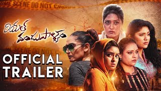 Real Dandupalyam Official Trailer | Ragini, Meghana Raj, Samyukta | Mussanje Mahesh