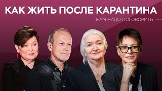 Как жить после карантина // Нам надо поговорить / Хакамада, Петров, Комиссарук, Черниговская