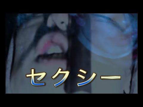 SEXY, ディープファン君 - Music Video -のサムネイル画像