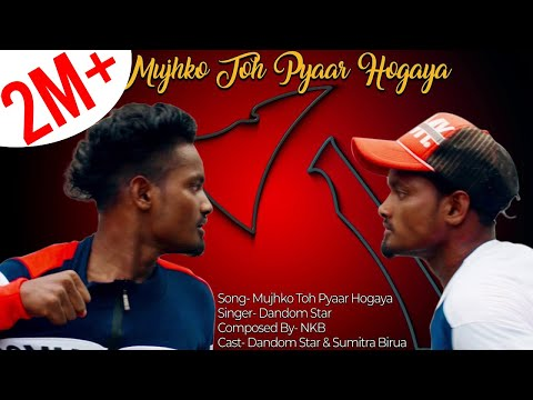 New Ho Munda Video Song 2019 | Mujhko Toh Pyaar Hogaya | FT NKB , Dandom Star \u0026 Sumitra Birua