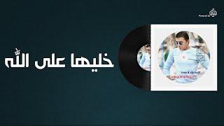مصطفى كامل - خليها على الله / Mustafa Kamel - khaleha Ala Allah