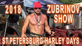 Зубринов-шоу /Мотофестиваль St Petersburg Harley Days 2018 Zubrinov show Санкт-Петербург