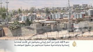فيديو. لاجئو إيران فى العراق يشتكون من ظروفهم الاقتصادية