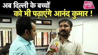 Anand Kumar ने Delhi के सरकारी स्कूलों को देख क्या कहा ? । Super-30 । Hritik Roshan