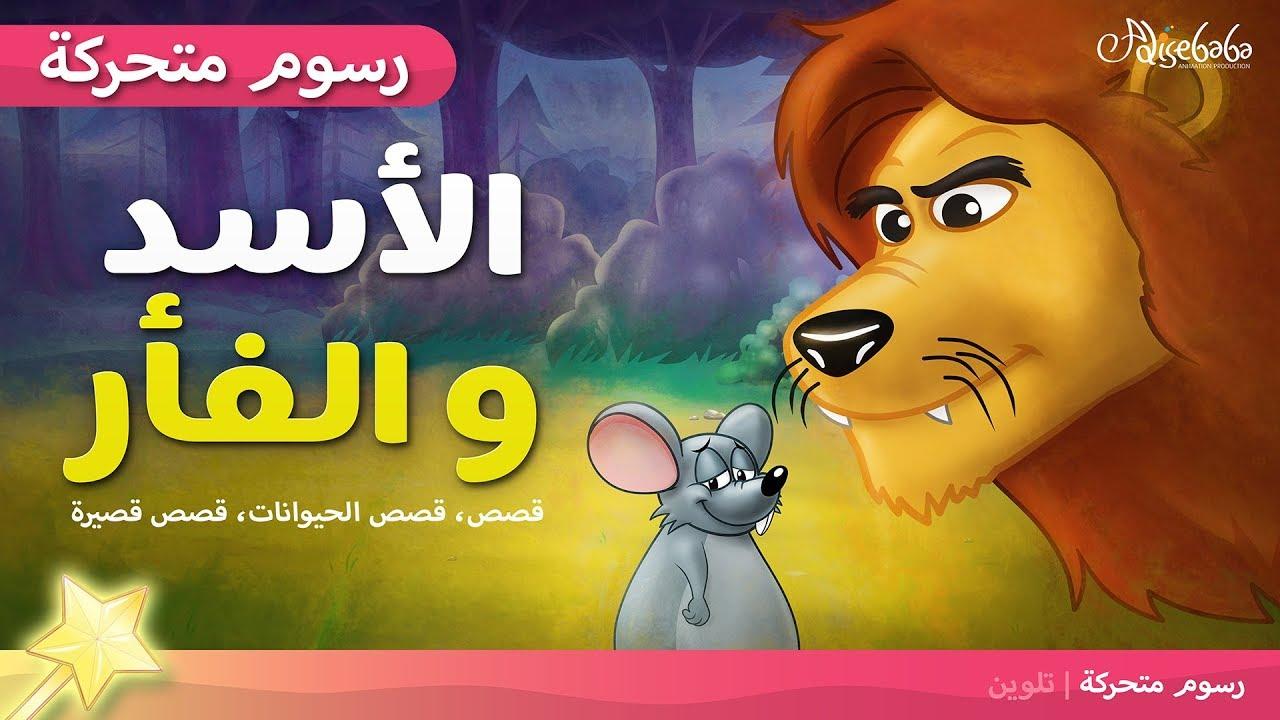 الأسد والفأر قصص اطفال قبل النوم رسوم متحركة Youtube