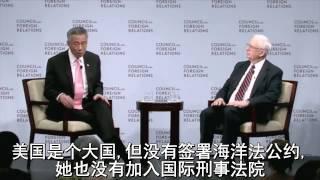 李显龙2014年在美国讨论中国新加坡和南海问题 thumbnail