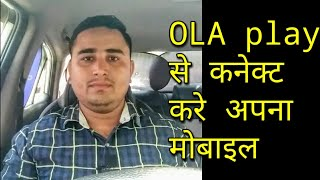 OLA play device से कनेक्ट करें अपना मोबाइल || How to connect mobile with OLA play device