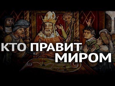 Мировая элита: от Древнего мира до наших дней. Фёдор Лисицын