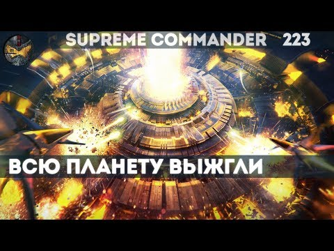 Supreme Commander Forged Alliance [223] 7v7 Битва на Марсе