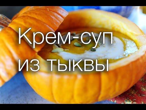Суп из запеченной тыквы и
