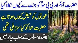 Hazrat Adam or BiBi Hawa Ki Kahani | Adam and Eve Story | Limelight Studio