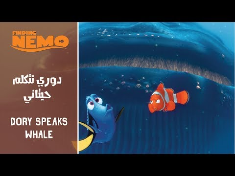 Finding Nemo - Dory Speaks Whale (Arabic) + Subs & Trans