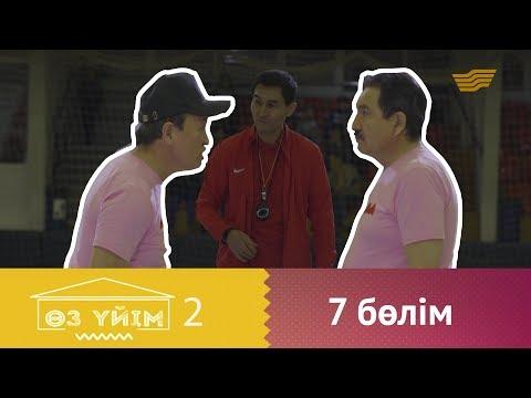 «Өз үйім 2» 7 бөлім \ «Оз үйим 2» 7 серия