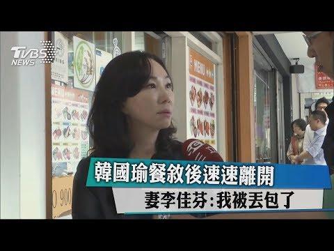 韓國瑜餐敘後速速離開 妻李佳芬:我被丟包了