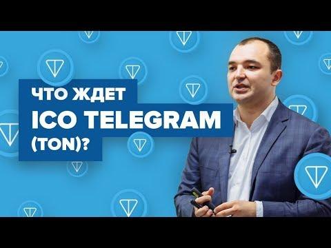 Почему ICO Telegram (TON) обречено на успех?