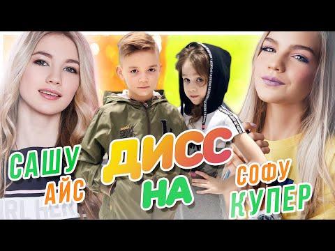 ДИСС НА САШУ АЙС И СОФУ КУПЕР