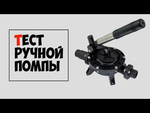 Тест ручной помпы TMC 15010