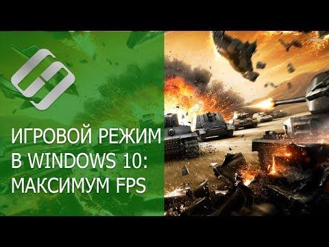 Как включить игровой режим в Windows 10 и поднять FPS в World Of Tanks 🎮🚀🥇