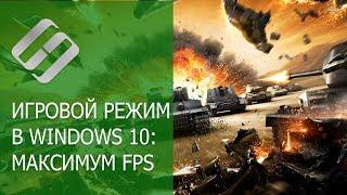 Як включити ігровий режим Windows 10 і підняти FPS в World of Tanks