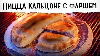 Пицца кальцоне с фаршем | Гриль рецепт 🔥🔥🔥