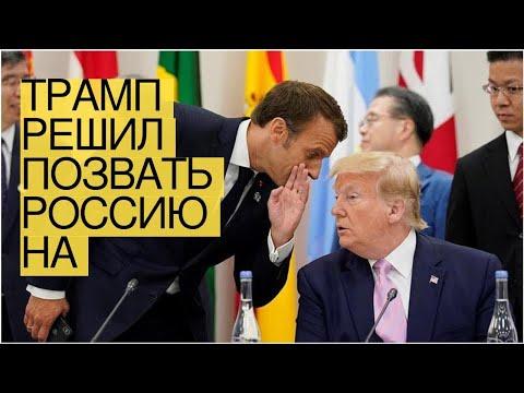 🔴 Трамп решил позвать Россию насаммит G7