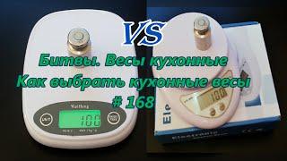 Битвы. Весы кухонные. Как выбрать кухонные весы? / Battles. Kitchen Scales # 168(, 2015-11-26T11:47:07.000Z)