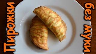 Безуглеводные Диетические Пирожки с Мясом из Яично-Творожного Теста