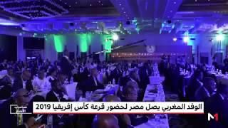 الوفد المغربي يصل إلى مصر لحضور قرعة كأس إفريقيا 2019