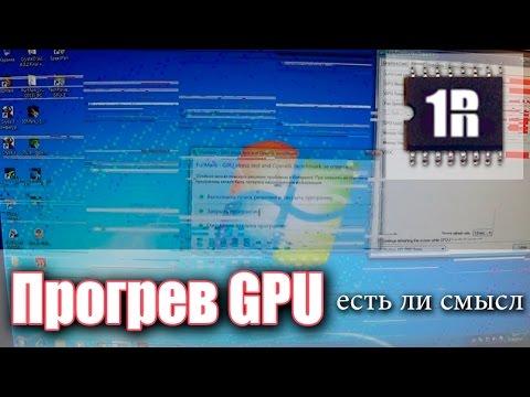 Видеокарта - артефакты и полосы, есть ли смысл прогрева? Www.first-remont.ru/fix-gpu-nvidia-ati/