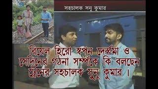 #Swapan Debbarma ট্রেন এর সহচালক সুনু কুমার মণ্ডলের একান্ত সাক্ষাত্কার আগরতলা রেল স্টেশন