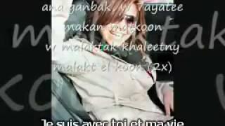 Sherine et Tamer hosny - law khayfa Sous titre francais