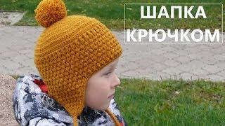 Шапка детская с ушками. Вязание крючком. Children's hat with ears. Crochet.