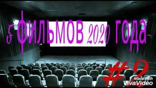 5 фильмов 2020 года #2