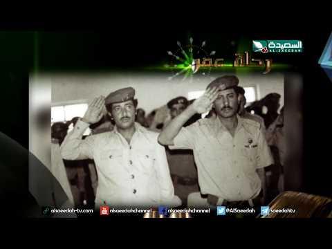 رحلة عمر مع الشيخ اللواء مجاهد القهالي - برومو الحلقة السادسة عشرة