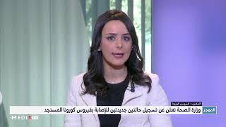 وزارة الصحة تعلن تسجيل حالتين جديدتين مصابتين بفيروس #كورونا بالمغرب